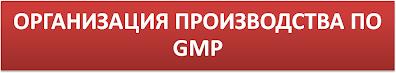 Организация производства по GMP